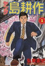 ヤング島耕作(1)(イブニングKC)(大人コミック)