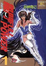 羅門FULL POWER(1)(ヤングマガジンKCSP)(大人コミック)