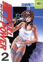 羅門FULL POWER(2)(ヤングマガジンKCSP)(大人コミック)