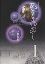 あさきゆめみし(文庫版) 源氏物語(1)(講談社漫画文庫)(大人コミック)