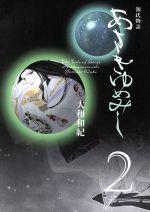あさきゆめみし(文庫版) 源氏物語(2)(講談社漫画文庫)(大人コミック)