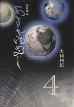 あさきゆめみし(文庫版) 源氏物語(4)(講談社漫画文庫)(大人コミック)