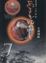 あさきゆめみし(文庫版)(7)源氏物語「宇治十帖」編講談社漫画文庫