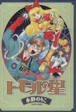 トモルの星(1)(マガジンZKC)(大人コミック)