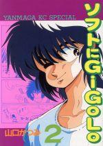 ソフトにGIGORO(2)(ヤングマガジンKCSP)(大人コミック)