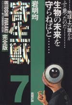 寄生獣(完全版)(7)(アフタヌーンKCDX)(大人コミック)