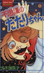 不思議のたたりちゃん(1)(フレンドKC)(少女コミック)