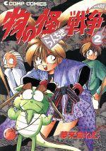 物の怪らんちき戦争(2)(コンプC)(大人コミック)