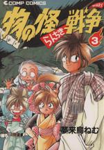 物の怪らんちき戦争(3)(コンプC)(大人コミック)