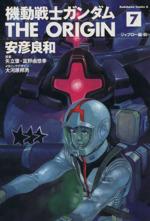 機動戦士ガンダム ジ・オリジン(7)角川Cエース