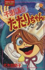 不思議のたたりちゃん(2)(フレンドKC)(少女コミック)