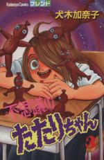 不思議のたたりちゃん(3)(フレンドKC)(少女コミック)