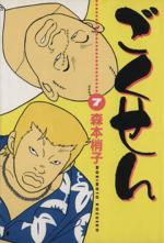 ごくせん(7)(YOU CDX)(大人コミック)