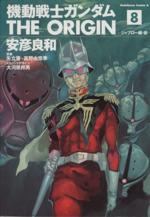 機動戦士ガンダム ジ・オリジン(8)(角川Cエース)(大人コミック)