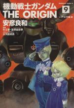 機動戦士ガンダム ジ・オリジン(9)角川Cエース