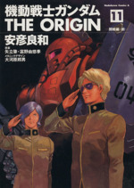 機動戦士ガンダム ジ・オリジン(11)(角川Cエース)(大人コミック)