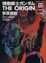 機動戦士ガンダム ジ・オリジン(12)(角川Cエース)(大人コミック)