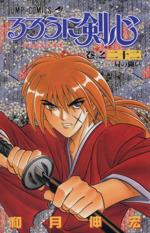 るろうに剣心 明治剣客浪漫譚-三局の闘い(22)(ジャンプC)(少年コミック)