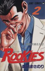 ROOKIES(2)(ジャンプC)(少年コミック)