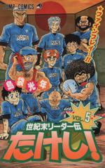 世紀末リーダー伝たけし!-ファインプレイ…!!(5)(ジャンプC)(少年コミック)