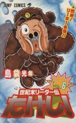 世紀末リーダー伝たけし!-悶絶!リ-ダ-合宿!!(6)(ジャンプC)(少年コミック)