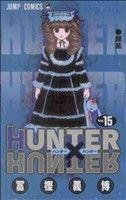 HUNTER×HUNTER(15)(ジャンプC)(少年コミック)