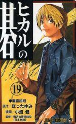 ヒカルの碁(19)(ジャンプC)(少年コミック)
