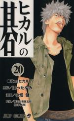 ヒカルの碁(20)(ジャンプC)(少年コミック)