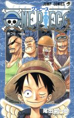 ONE PIECE 空島編(27)(ジャンプC)(少年コミック)