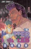 HUNTER×HUNTER(16)(ジャンプC)(少年コミック)