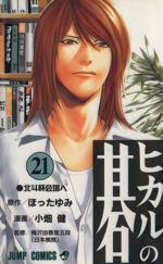ヒカルの碁(21)(ジャンプC)(少年コミック)