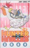 HUNTER×HUNTER(4)(ジャンプC)(少年コミック)