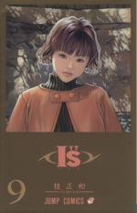 "I""S<アイズ>(9)(ジャンプC)(少年コミック)"
