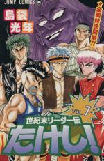 世紀末リーダー伝たけし!(7)(ジャンプC)(少年コミック)