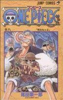 ONE PIECE 東の海編(8)(ジャンプC)(少年コミック)