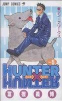 HUNTER×HUNTER(5)(ジャンプC)(少年コミック)