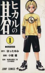 ヒカルの碁(1)(ジャンプC)(少年コミック)