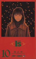 "I""S<アイズ>-きみに・・・(10)(ジャンプC)(少年コミック)"