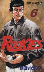 ROOKIES(6)(ジャンプC)(少年コミック)
