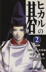 ヒカルの碁(2)(ジャンプC)(少年コミック)