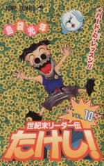 世紀末リーダー伝たけし!-ハ-ド・心・レッスン!!(10)(ジャンプC)(少年コミック)