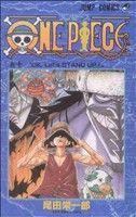 ONE PIECE 東の海編(10)(ジャンプC)(少年コミック)