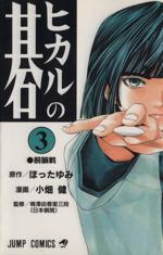 ヒカルの碁(3)(ジャンプC)(少年コミック)