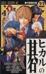 ヒカルの碁(22)(ジャンプC)(少年コミック)