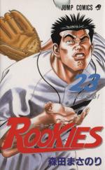 ROOKIES(23)(ジャンプC)(少年コミック)