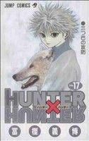 HUNTER×HUNTER(17)(ジャンプC)(少年コミック)