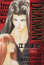 DEAD MAN(6)(SCオールマン)(大人コミック)