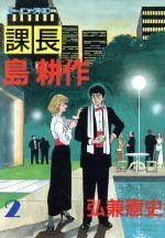 課長島耕作(2)(モーニングKC)(大人コミック)