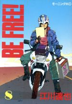 BE FREE!(8)(モーニングKC)(大人コミック)