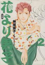 花より男子(完全版)(2)(集英社ガールズC)(大人コミック)
